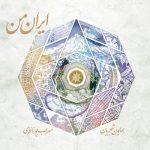 آلبوم ایران من - همایون شجریان