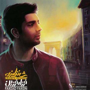 آلبوم شانزلیزه - فرزاد فرزین