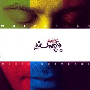 آلبوم پرچم سفید - محسن چاوشی