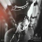 غرور - احمد سولو