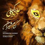 کنام شیران - علی زند وکیلی