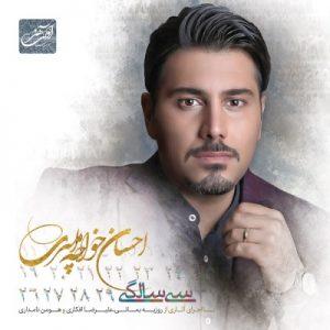30 سالگی - احسان خواجه امیری
