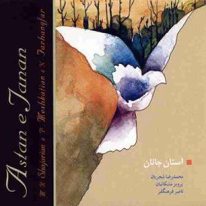 آستان جانان - محمد رضا شجریان