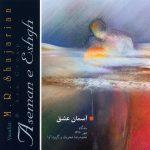 آسمان عشق - محمد رضا شجریان