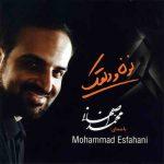 دلقک - محمد اصفهانی