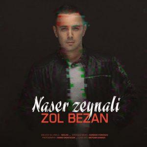 زل بزن - ناصر زینعلی