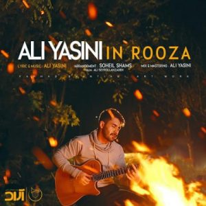 این روزا - علی یاسینی