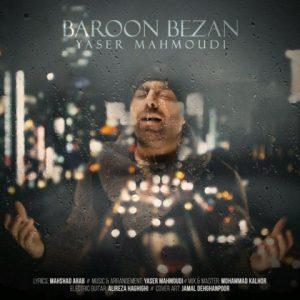 بارون بزن - یاسر محمودی