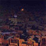 بوسه های باران - محمد رضا شجریان