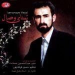 تمنای وصال - عبدالحسین مختاباد