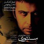 سنگ صبور - محسن چاوشی