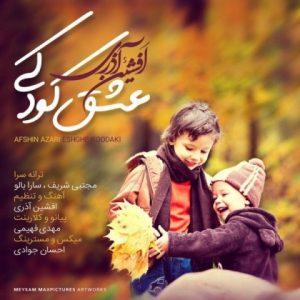 عشق کودکی - افشین آذری