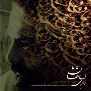 وطن - علیرضا عصار