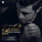 تنهایی - محسن لرستانی