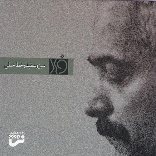 دانلود آلبوم وحدت - فرهاد مهراد