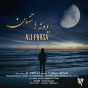 دیوونه ها تنهان - علی پارسا