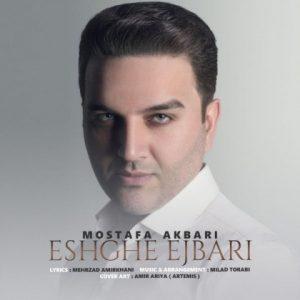 مصطفی اکبری