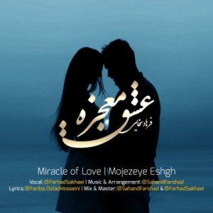 معجزه ی عشق - فرهاد سخایی