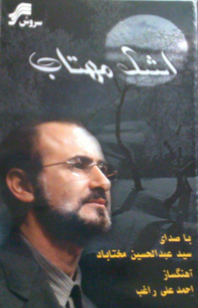 دانلود آلبوم اشک مهتاب عبدالحسین مختاباد