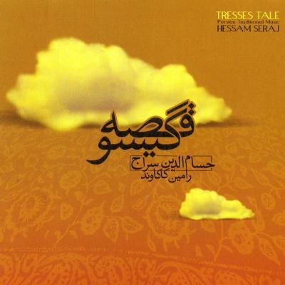 دانلود آلبوم قصه گیسو - حسام الدین سراج