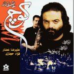 دانلود آلبوم کوچ عاشقانه - علیرضا عصار