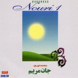 دانلود آلبوم جان مریم محمد نوری