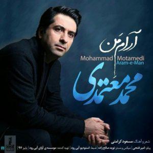 دانلود آهنگ آرام من - محمد معتمدی