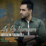 دانلود آهنگ از رو نمیرم - حسین توکلی