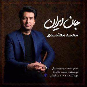 دانلود آهنگ جان ایران - محمد معتمدی