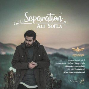 دانلود آهنگ جدایی - علی سفلی