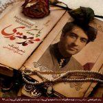 دانلود آهنگ پاییز - محمد معتمدی