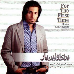 دانلود آلبوم برای اولین بار احسان خواجه امیری
