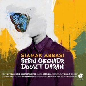 دانلود آهنگ ببین چقدر دوست دارم - سیامک عباسی