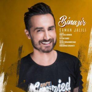 دانلود آهنگ بی نظیر - سامان جلیلی