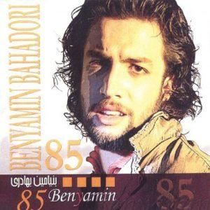 دانلود آلبوم 85 بنیامین بهادری