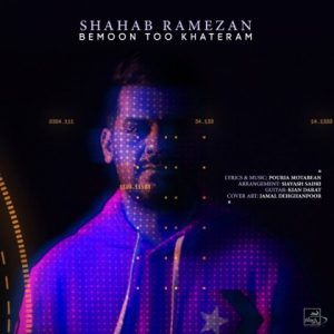 دانلود آهنگ بمون تو خاطرم - شهاب رمضان