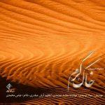 دانلود آهنگ خاک گرم - محمد معتمدی