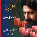دانلود آلبوم بوی بهشت حسام الدین سراج