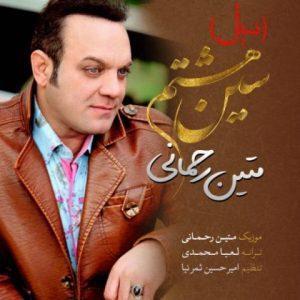 دانلود آهنگ سین هشتم از متین رحمانی
