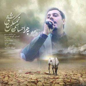 دانلود آهنگ من عاشقم از احسان خواجه امیری