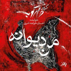 دانلود آهنگ منه دیوانه از احسان خواجه امیری