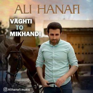 دانلود آهنگ وقتی تو میخندی از علی حنفی