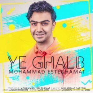 دانلود آهنگ یه قلب از محمد استقامت
