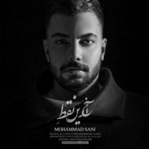 دانلود آهنگ آخرین نقطه از محمد سانی