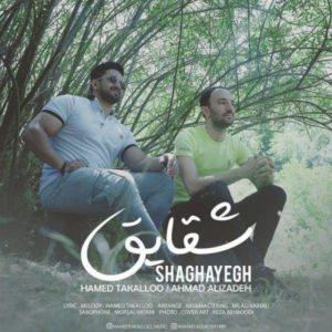 دانلود آهنگ شقایق از احمد علیزاده و حامد تکلو