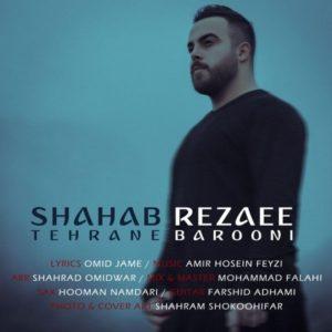 دانلود آهنگ تهران بارونی از شهاب رضایی