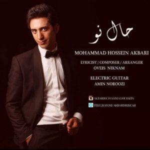 دانلود آهنگ حال نو از محمد حسین اکبری