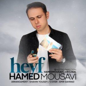 دانلود آهنگ حیف از حامد موسوی