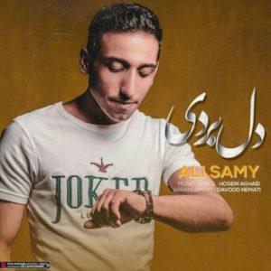 دانلود آهنگ دل بردی از علی سامی