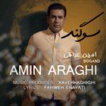 دانلود آهنگ سوگند از امین عراقی